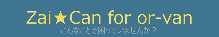 Zai★Can for or-van 外国人在留管理システムを掲載いたしました!